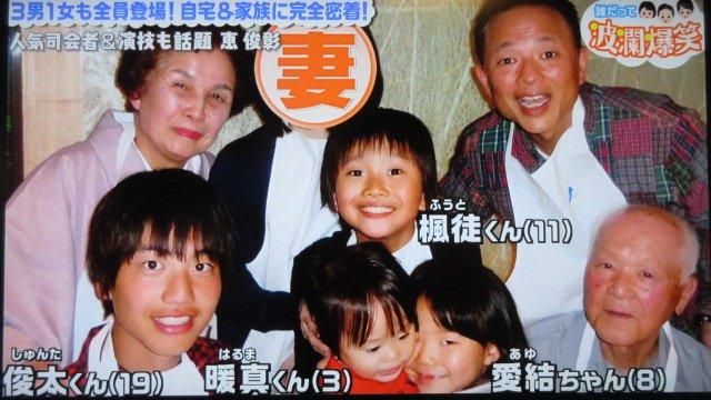 恵俊彰,妻에 대한 이미지 검색결과