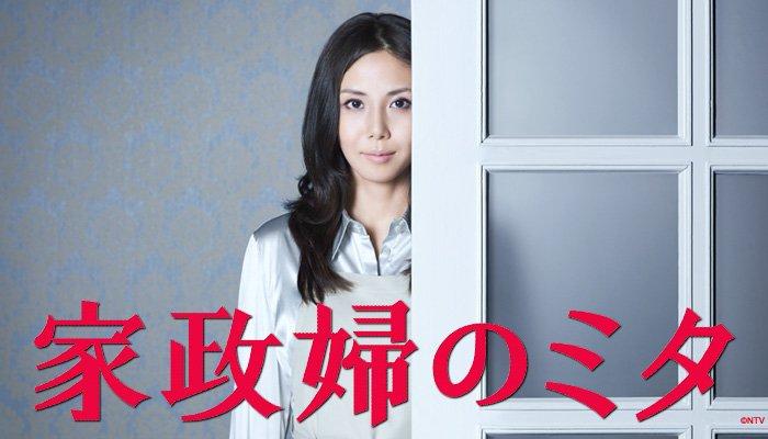 does matsushima nanako earn more kaseifu no mita - 松嶋菜々子は夫よりも稼ぎがいい?実はかなりの格差婚!?