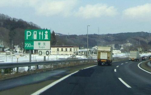 ドライブ 東北自動車道에 대한 이미지 검색결과