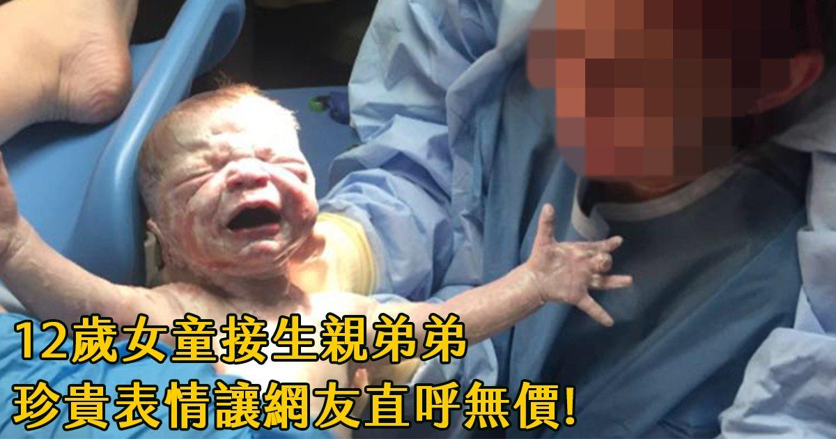 e69caae591bde5908d 1 1 - 12歲女孩接生親弟弟,看到嬰兒產出後露出史上最無價的表情!