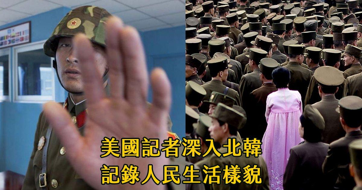 e69caae591bde5908d 1 12.png?resize=412,232 - 美國記者深入北韓,拍攝了26張金正恩不想讓你看到的照片!