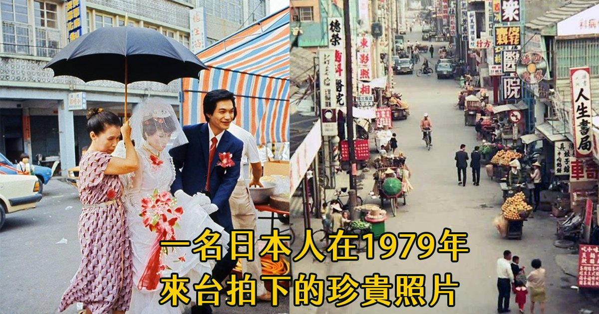 e69caae591bde5908d 1 14.png?resize=300,169 - 陌生又熟悉的場景:一名日本人拍攝了1979年的台灣老照片