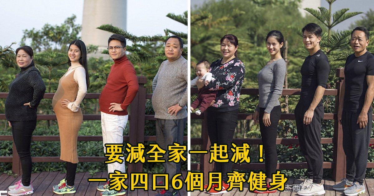 e69caae591bde5908d 1 17.png?resize=648,365 - 情侶健身算什麼?一家四口減肥6個月內練出大腹肌 效果超驚人!