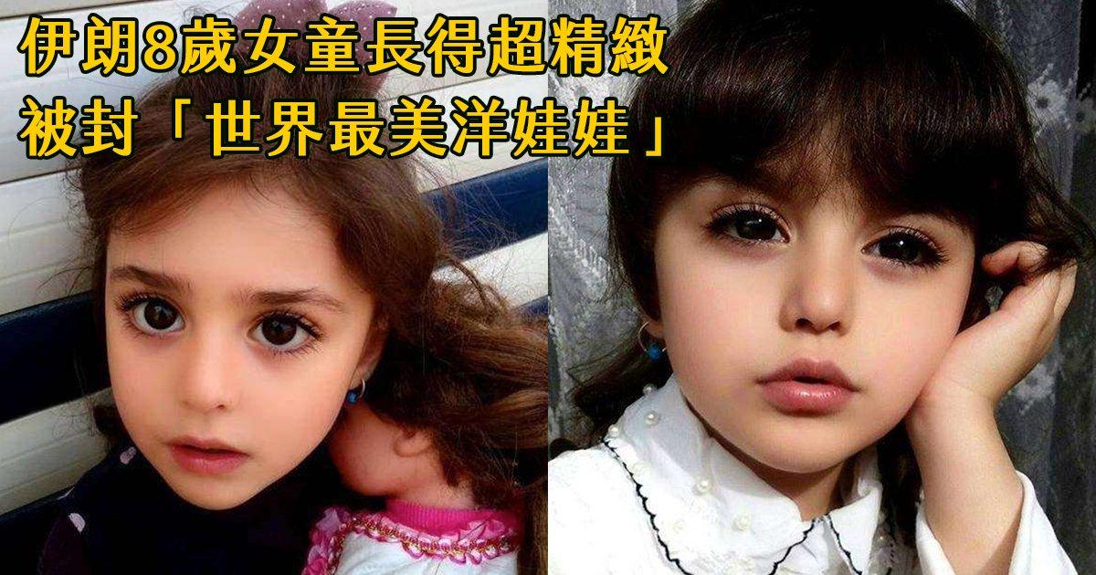 e69caae591bde5908d 1 2 - 伊朗8歲女童被封「真人版洋娃娃」精緻長相走在路上都有人送花!