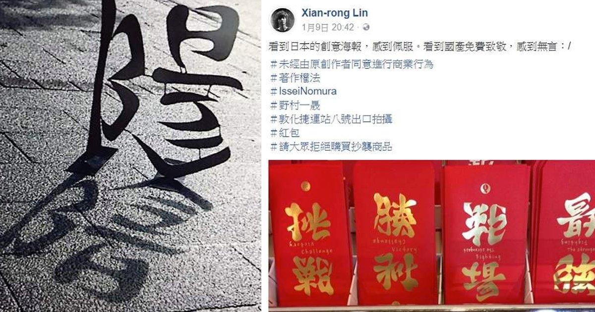 e69caae591bde5908d 1 21 - 日本反轉字被台灣業者「抄好抄滿」未經授權盜用被批:丟臉