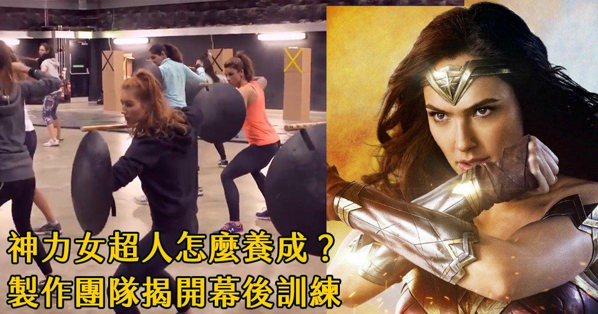e69caae591bde5908d 1 22.png?resize=648,365 - 《神力女超人》亞馬遜戰士如何養成?幕後團隊揭開訓練過程!
