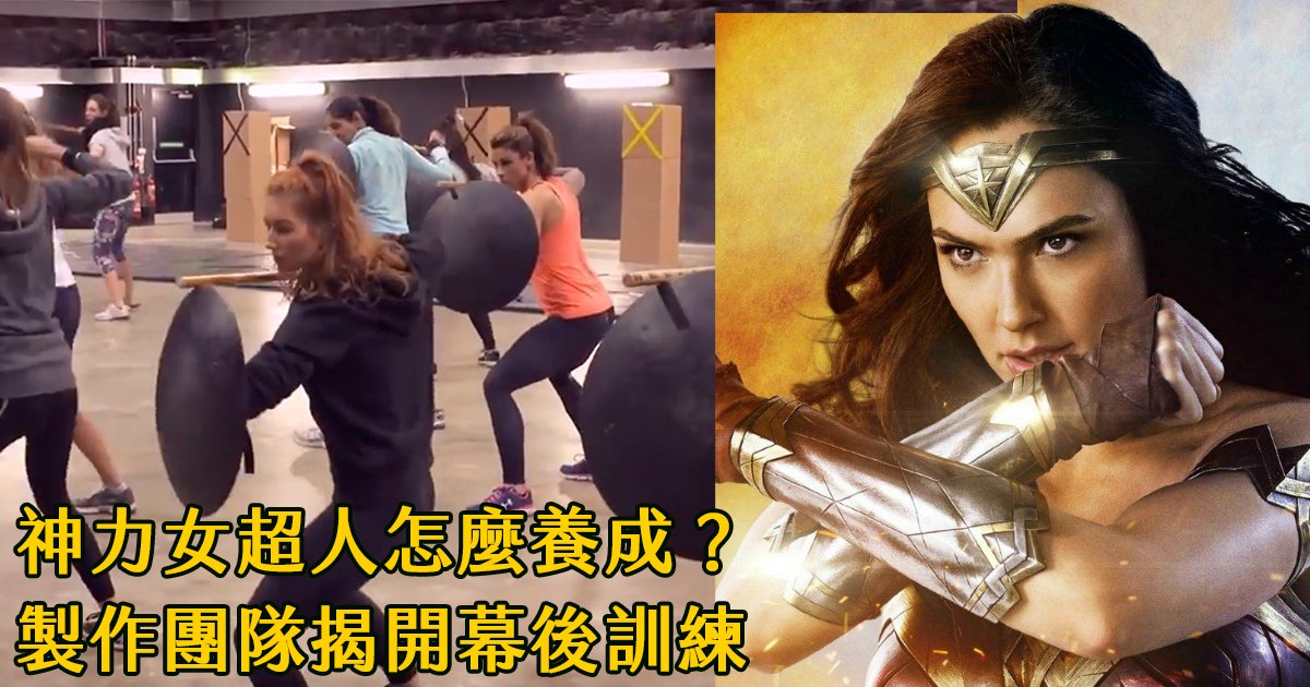 e69caae591bde5908d 1 22 - 《神力女超人》亞馬遜戰士如何養成?幕後團隊揭開訓練過程!