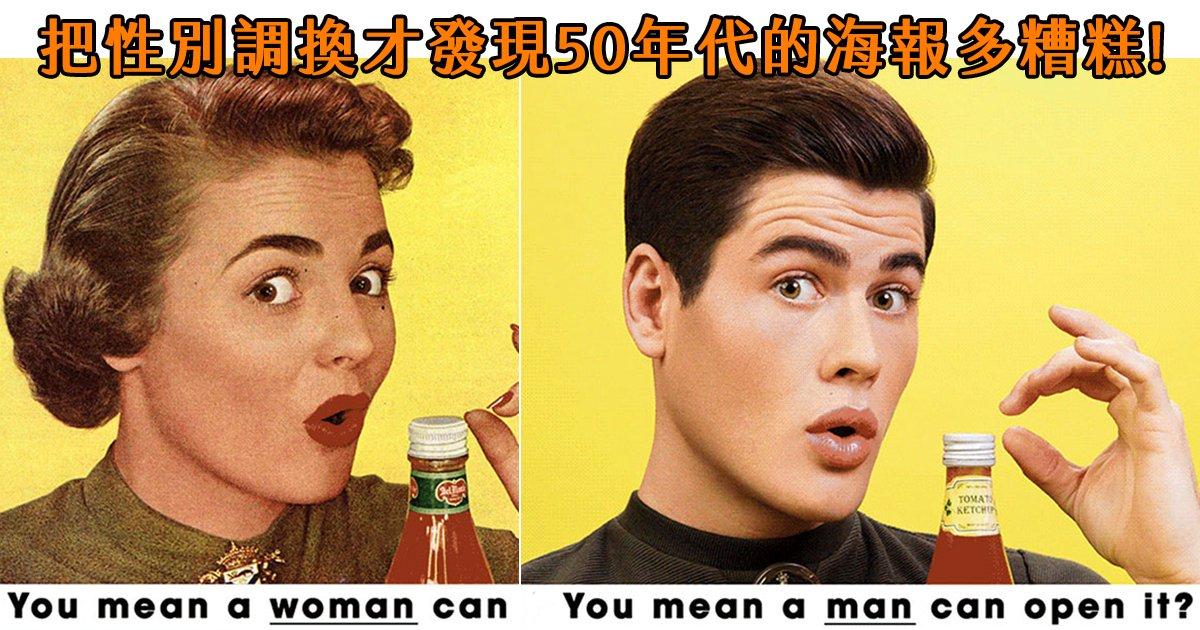 e69caae591bde5908d 1 29.png?resize=1200,630 - 攝影師將50年代的復古海報調換性別,結果讓好多男人不舒服!