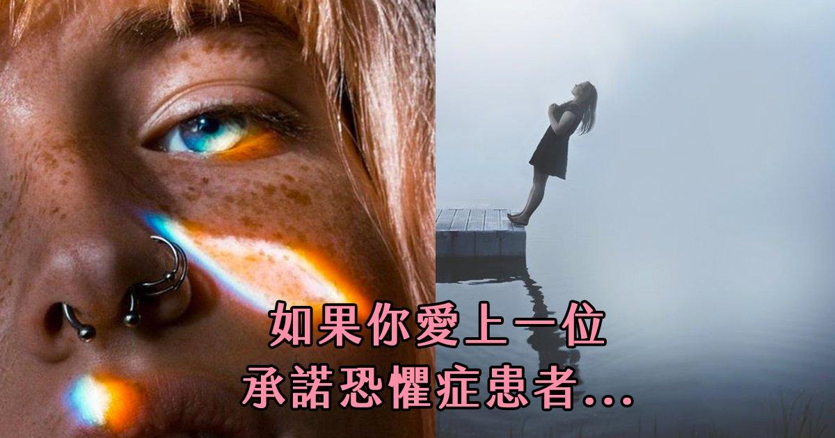 e69caae591bde5908d 1 30.png?resize=300,169 - 承諾恐懼症患者的10個症狀:讓你離不開,卻又不給你未來