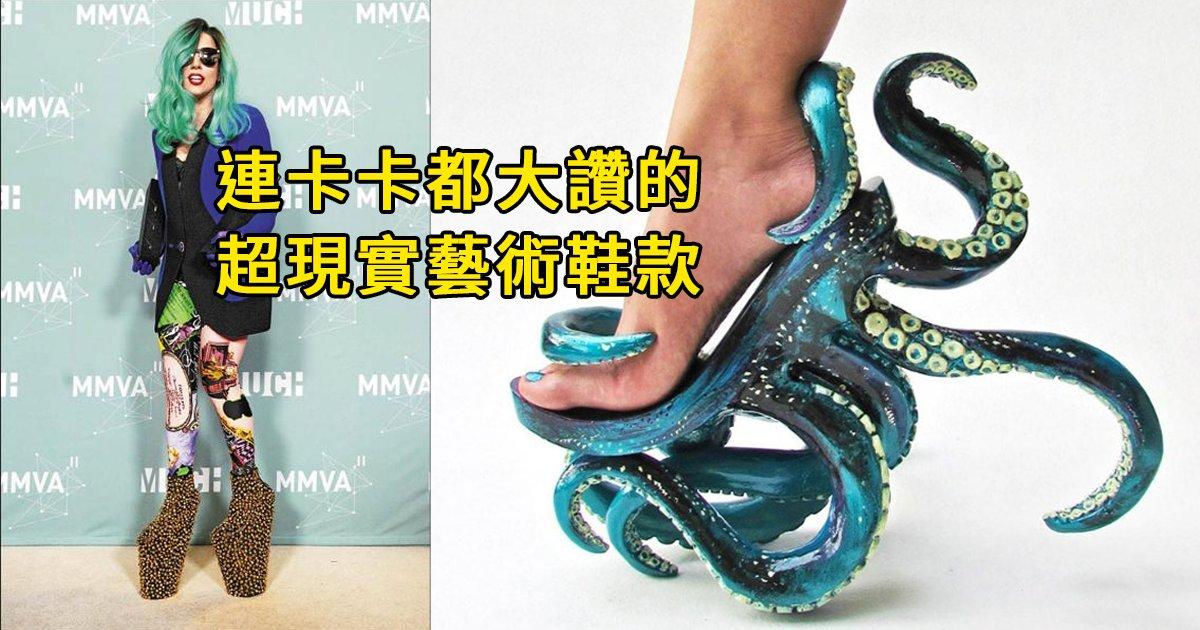 e69caae591bde5908d 1 39.png?resize=1200,630 - 比馬蹄高跟鞋更狂:這位設計師做的鞋只有女神卡卡撐得起!