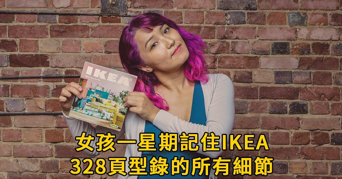 e69caae591bde5908d 1 44.png?resize=1200,630 - 世界記憶力冠軍熟記300頁內容,成為IKEA的2018人肉型錄!