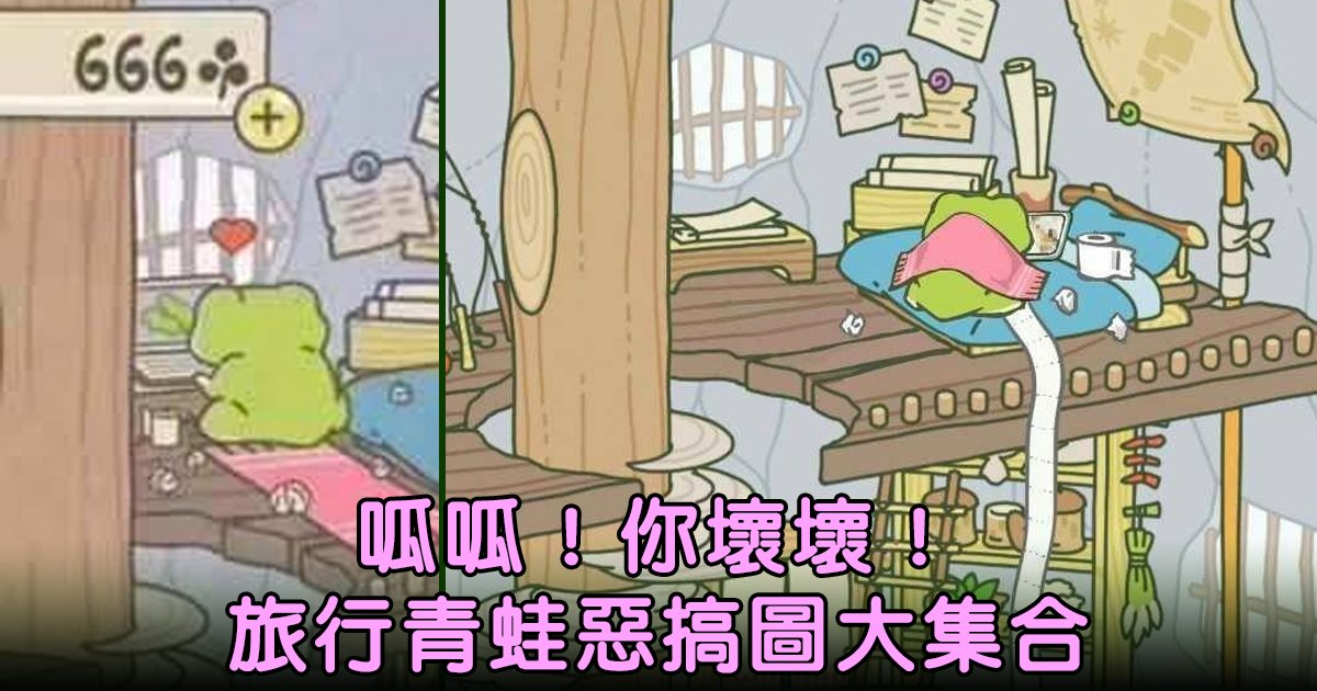 e69caae591bde5908d 1 55 - 全民瘋旅蛙!爆笑惡搞圖完整收錄:老木在家哭,你都不在乎?
