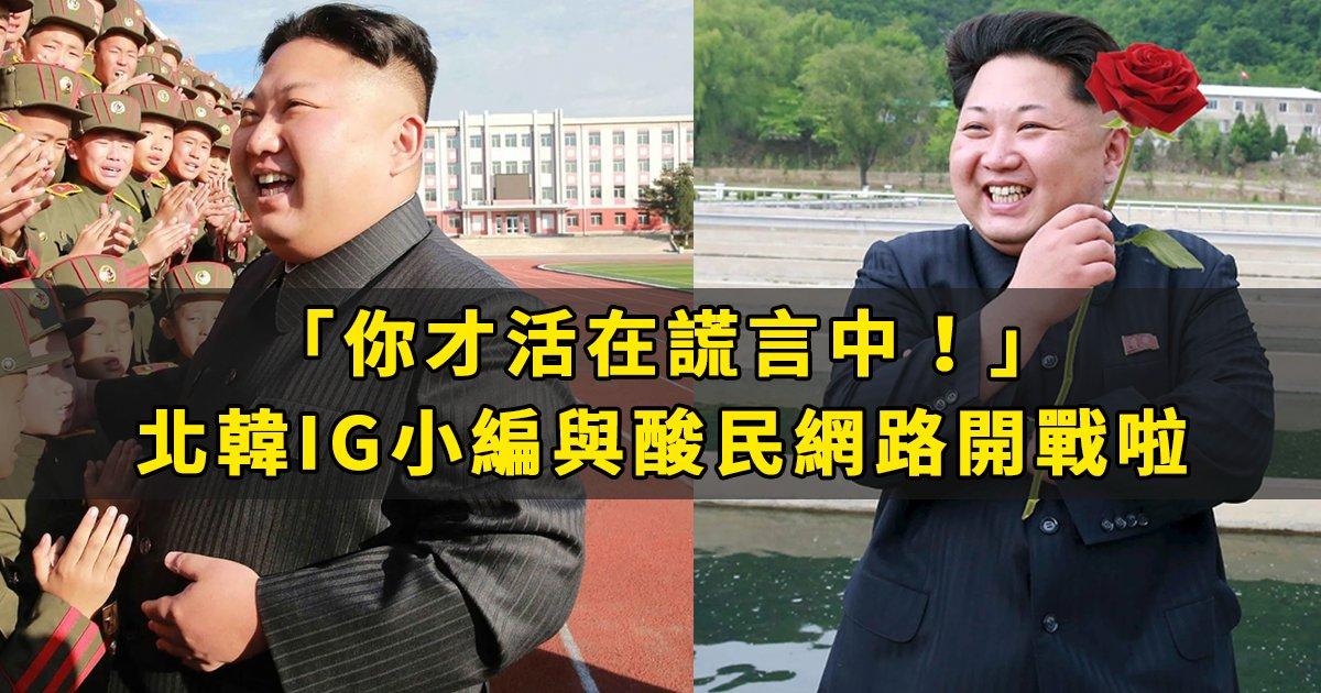 e69caae591bde5908d 1 57.png?resize=1200,630 - 「你才活在假象裡!」北韓小編 vs 專業酸民的IG攻防戰火熱開打啦!