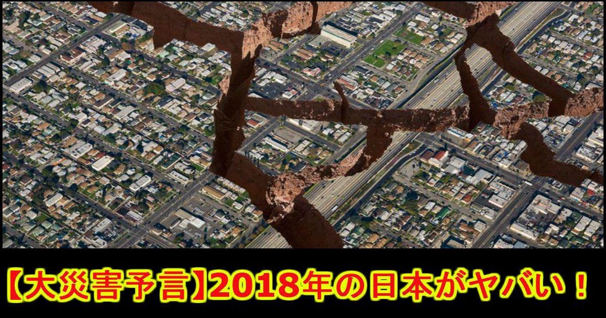 e784a1e9a18cghgh.jpg?resize=1200,630 - 【悲報】2018年は大震災の年になる⁉ 数々の証言が恐ろしい・・・