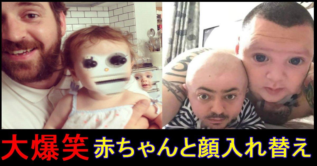 e784a1e9a18cjj - 赤ちゃんと顔を入れ替えてみたらヤバかった件(笑)