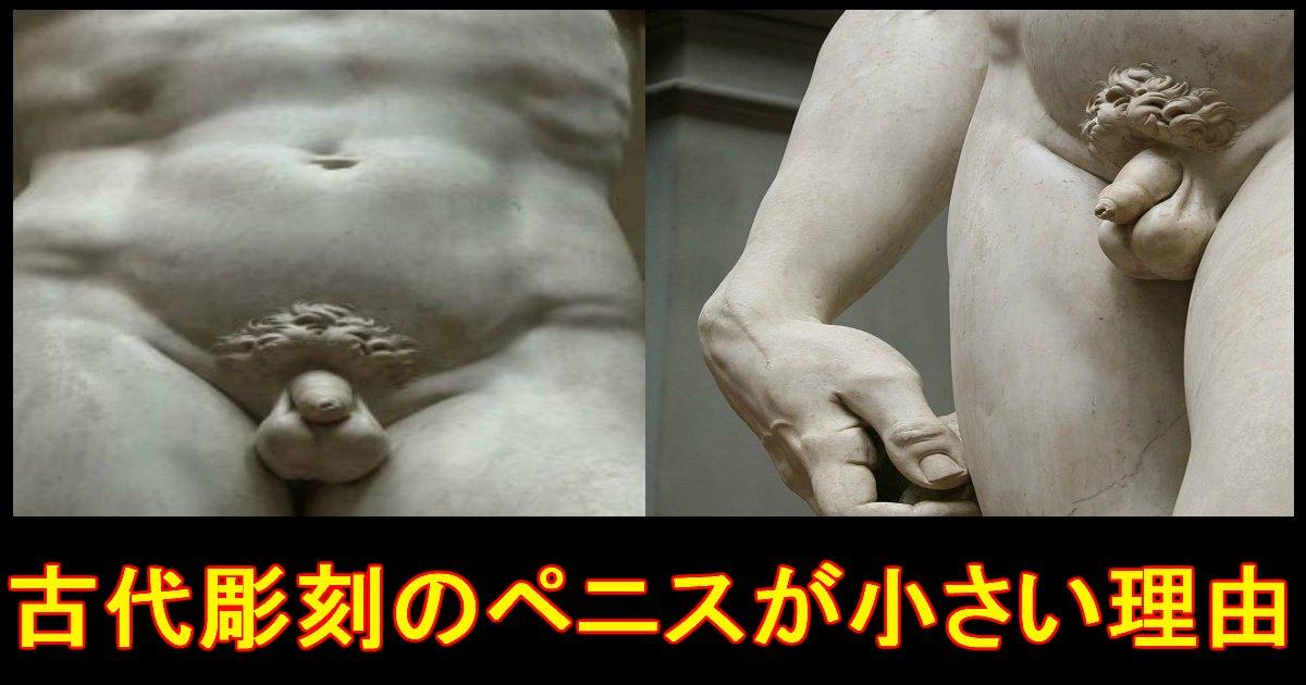 e784a1e9a18ckkopopop.jpg?resize=300,169 - なぜ彫刻像のペニスは小さいのか!?