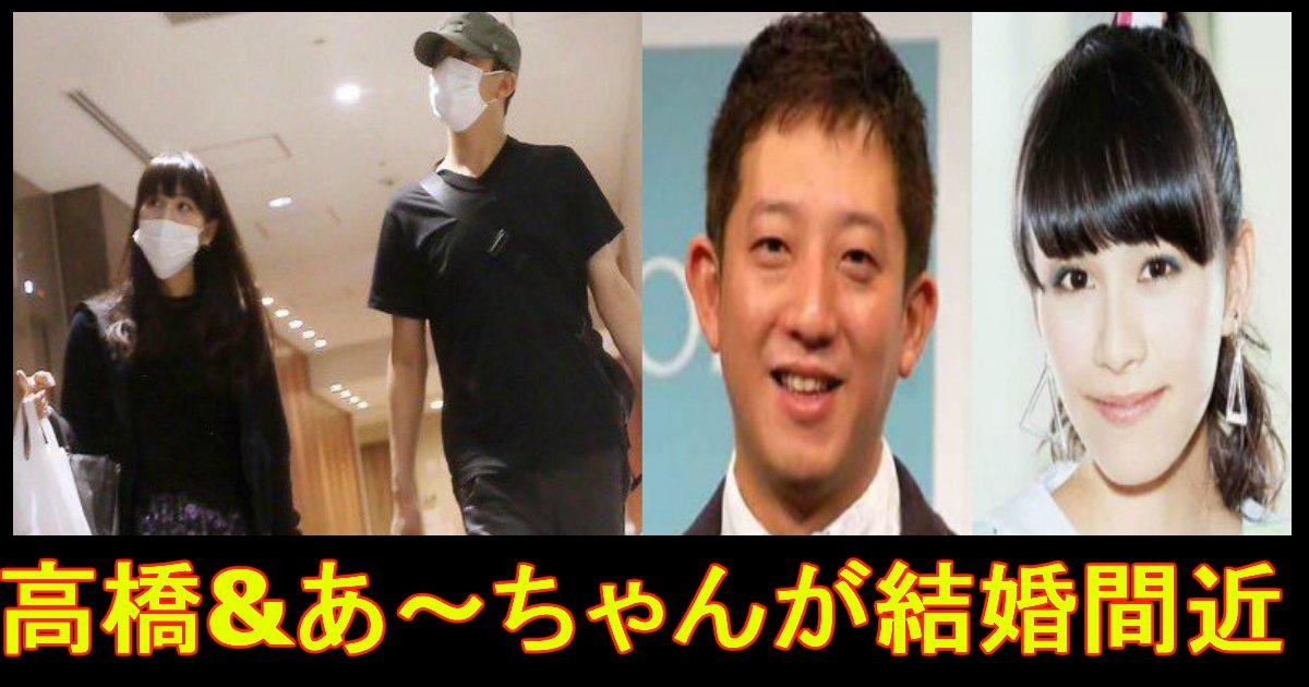 e784a1e9a18csdtfyguh - 【祝】サバンナ高橋&perfumeあ~ちゃん結婚間近!?