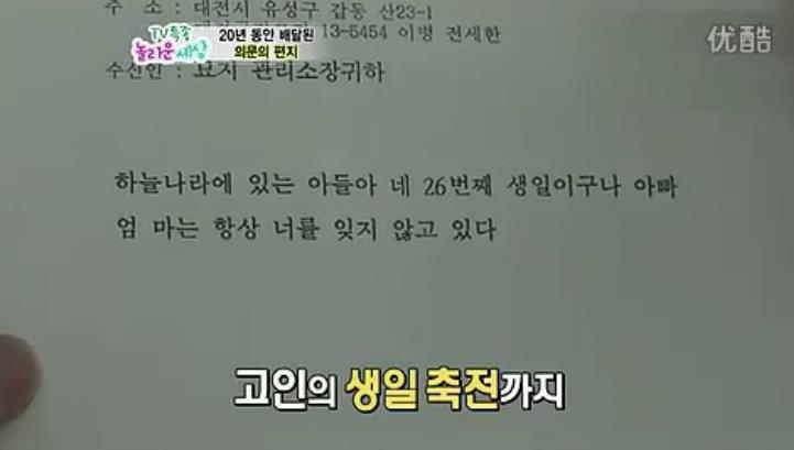 MBC 'TV 특종!놀라운 세상'