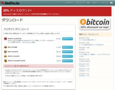 「RedFoxサイト」の画像検索結果