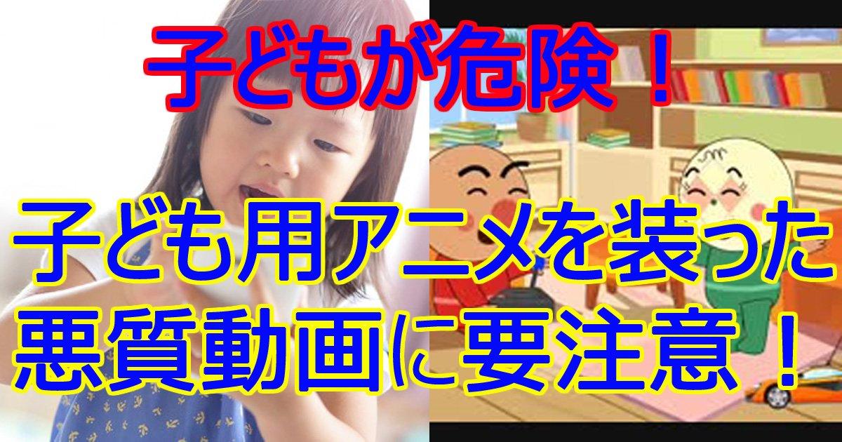 erusahge to.jpg?resize=1200,630 - 【動画あり】子どもを標的にした悪質動画、エルサゲートに注意!可愛い映像がいきなり残酷に!