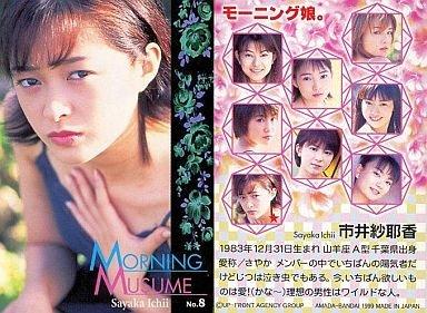 Image result for 市井紗耶香 モーニング娘