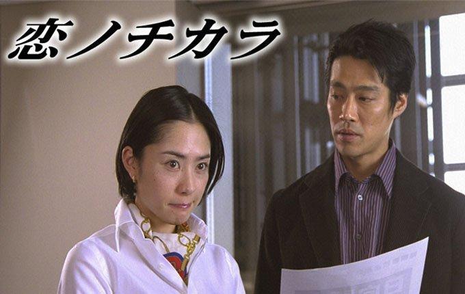 fukatsu eris boyfriend married kiss koi top - 深津絵里さんの彼氏は誰?結婚しない理由とは?