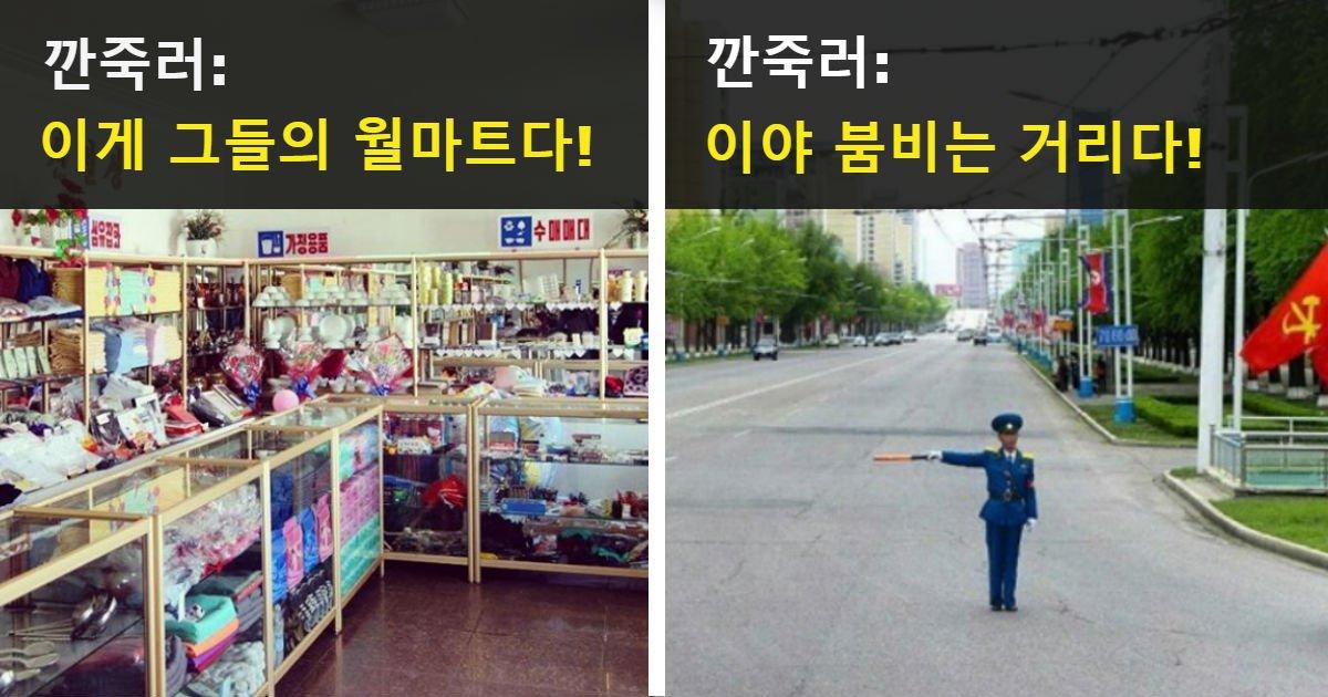 g 3.jpg?resize=1200,630 - 북한 인스타그램 관리자와 레전드 프로 깐죽러