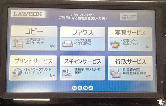 コンビニ,便利,サービス, マルチコピー機에 대한 이미지 검색결과