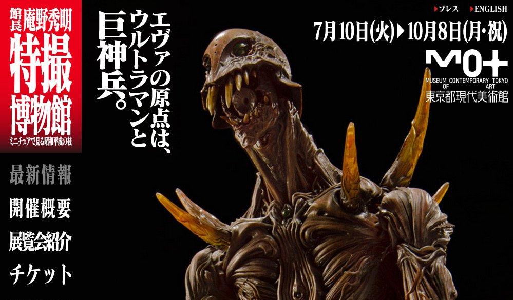 「巨神兵 エヴァンゲリオンシリーズ」の画像検索結果