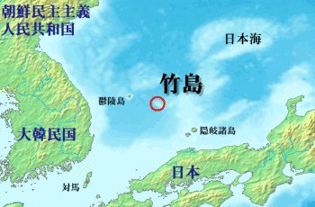 竹島에 대한 이미지 검색결과