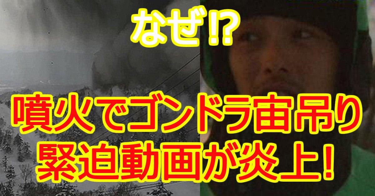 gondoraenzyou.jpg?resize=1200,630 - 「パパ、愛してるよ」SNSで批判殺到…なぜ炎上したのか?