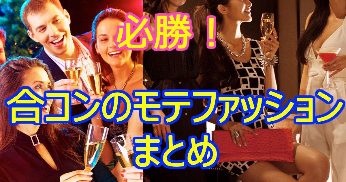 goukonfashion.jpg?resize=1200,630 - 【モテるのどっち!?】合コンでモテるファッションどっち!?