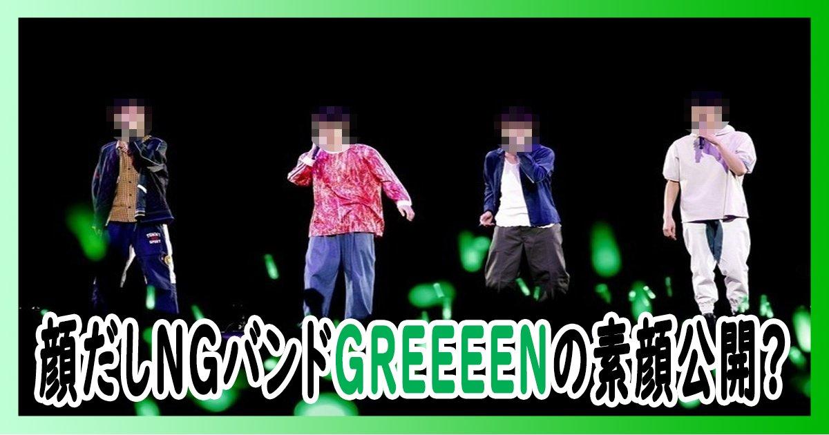 greeeen th.png?resize=1200,630 - 顔だしNGバンドGREEEENの姿はいつ見れる?