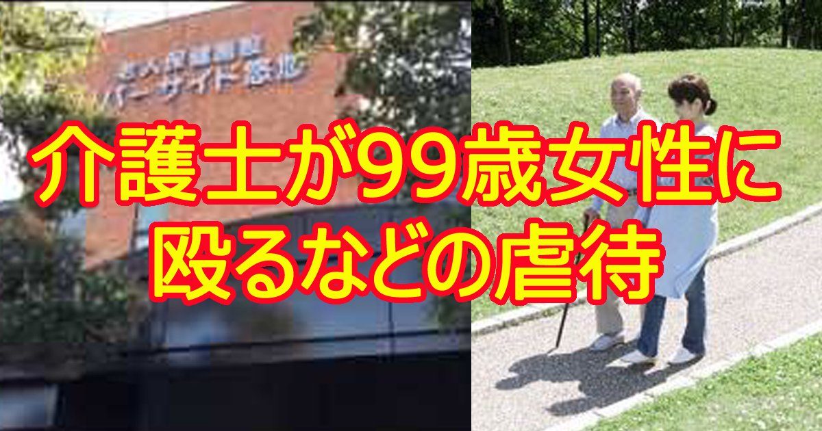 gyakutaikaigoshi.jpg?resize=1200,630 - 99歳女性に暴行!介護士の武藤麻理を逮捕
