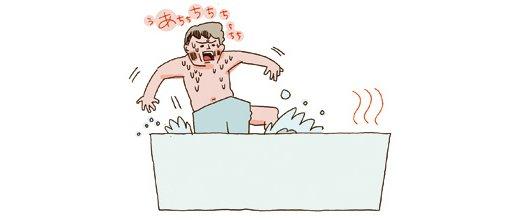 熱すぎ お風呂에 대한 이미지 검색결과