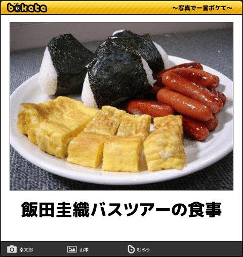 飯田圭織バスツアー 食事에 대한 이미지 검색결과