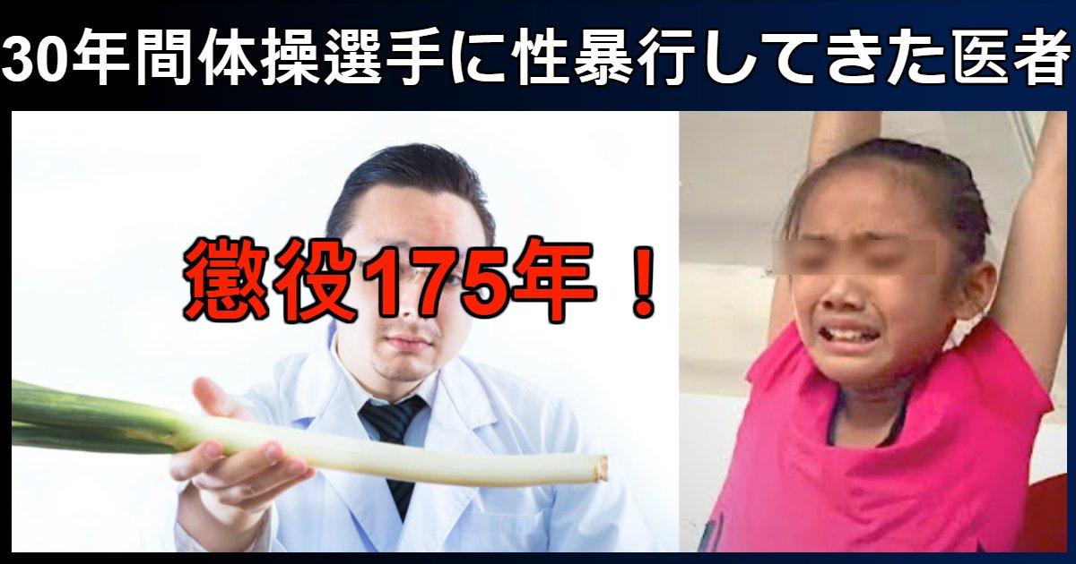 hentai doc.jpg?resize=1200,630 - 体操選手たちを30年間性暴行した医師に懲役175年を宣告した裁判所