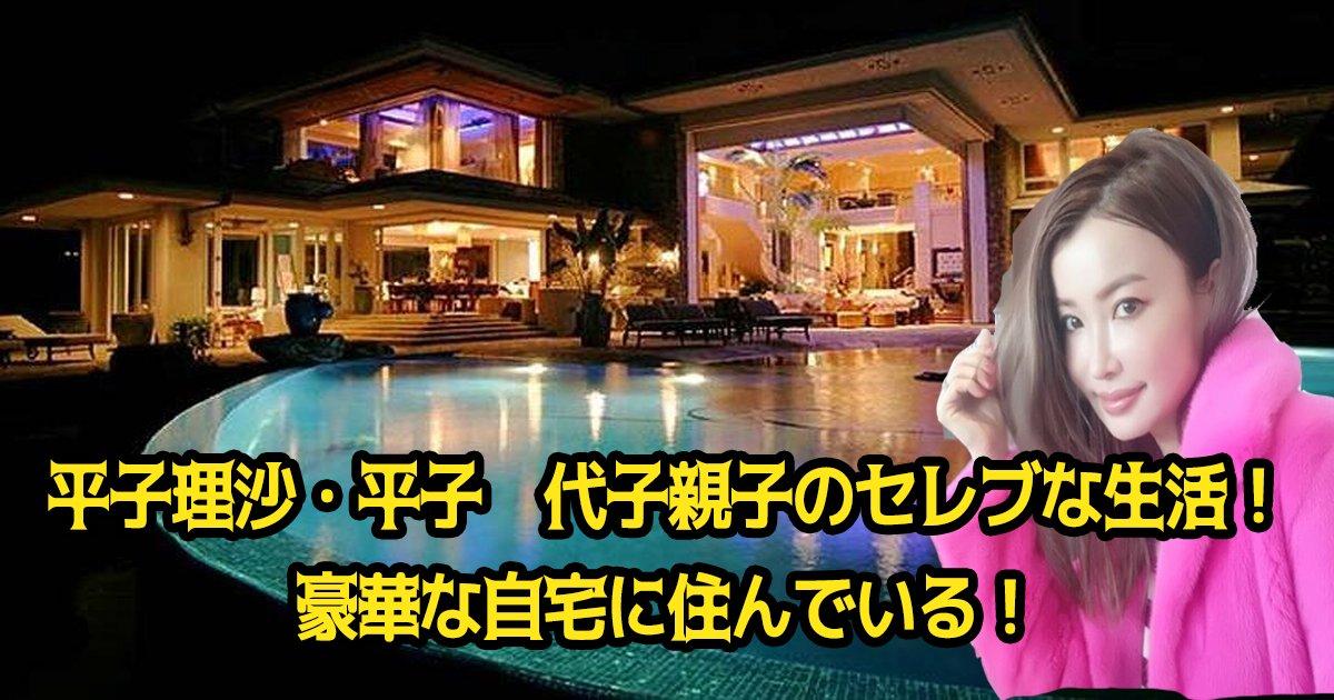 hirakoie th.png?resize=1200,630 - 平子理沙・平子禧代子親子のセレブな生活!豪華な自宅に住んでいる!