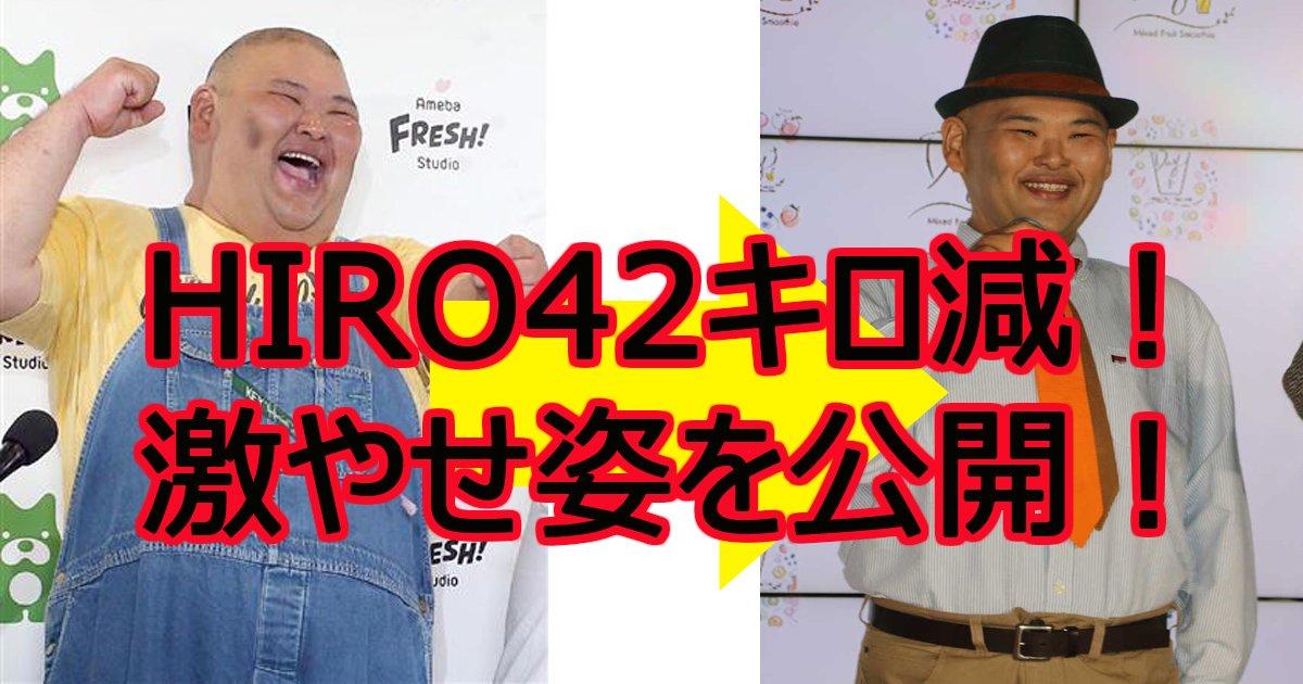 hirogekiyase.jpg?resize=1200,630 - 【画像あり】 衝撃!HIRO42キロ減!激やせ姿をテレビ初公開!