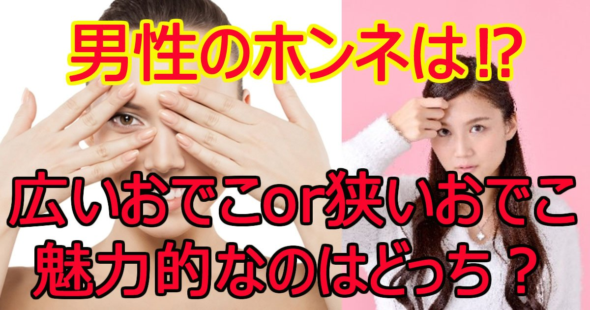 hiroideko.jpg?resize=1200,630 - 「おでこが広い女性」と「せまい女性」、男性はどちらに魅力を感じる?