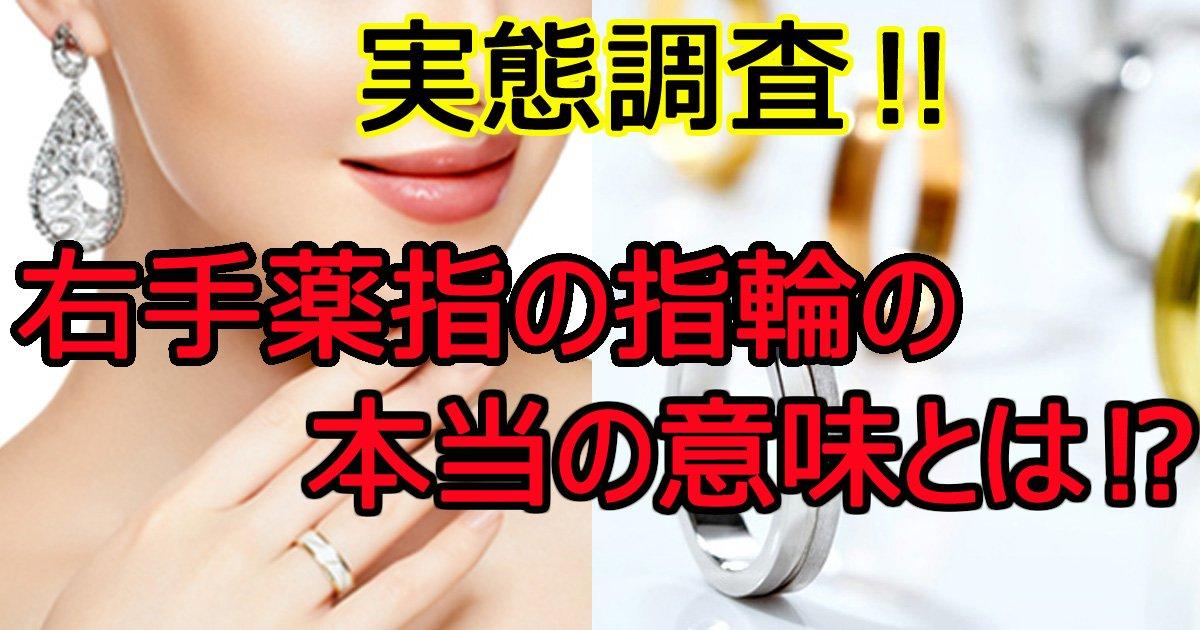 hmigiteyubiwa.jpg?resize=1200,630 - 右手の薬指に指輪をする意味とは~恋人アリとは限らない!?~