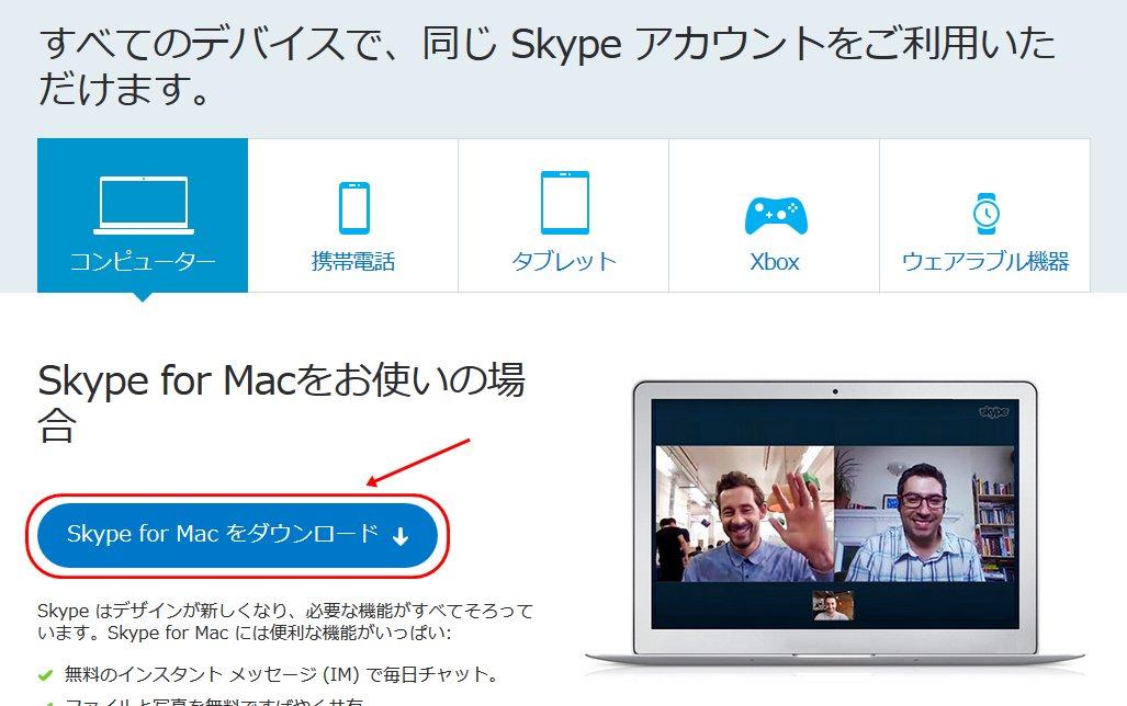 mac版skype에 대한 이미지 검색결과