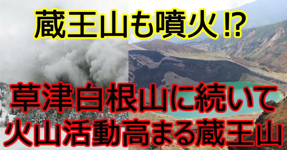 hunka.jpg?resize=300,169 - 草津白根山噴火に続いて、蔵王山も火山活動高まる⁉