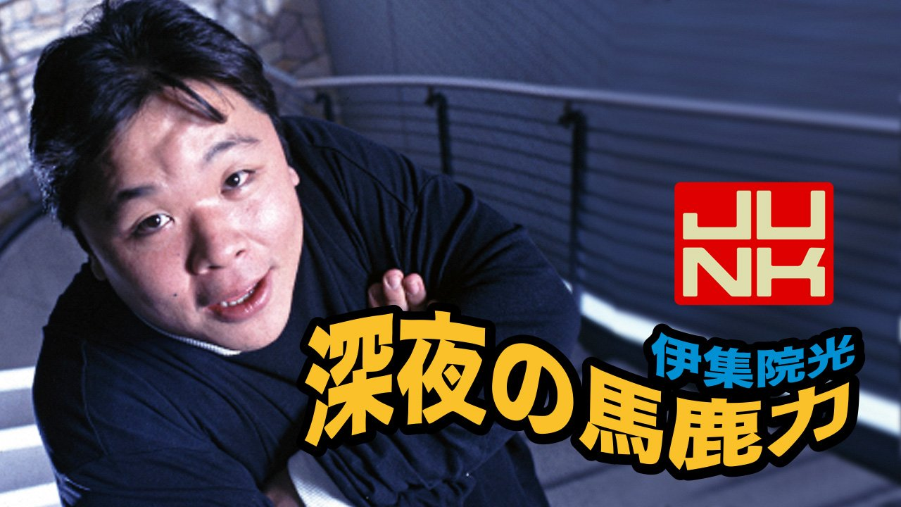 Image result for 伊集院光