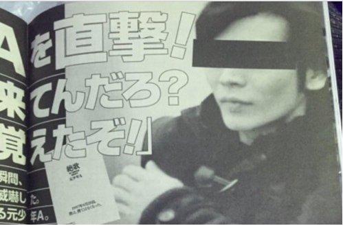 img 5a4988de060ac.png?resize=1200,630 - 神戸連続児童殺傷事件の犯人、酒鬼薔薇聖斗の本名や現在の様子が明らかに!顔写真あり!
