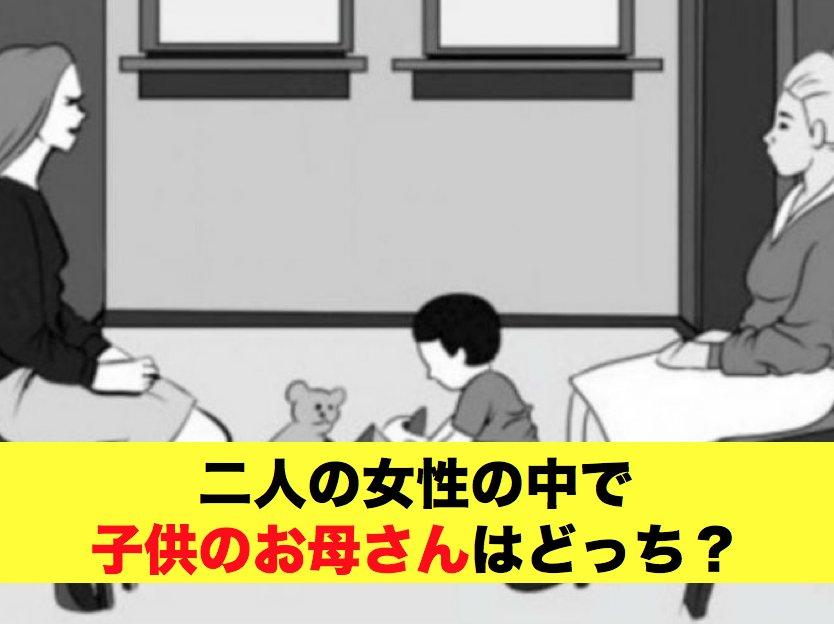 img 5a4c6f219e88d.png?resize=1200,630 - 「直感テスト」二人の女性の中で子供のお母さんはどっち?