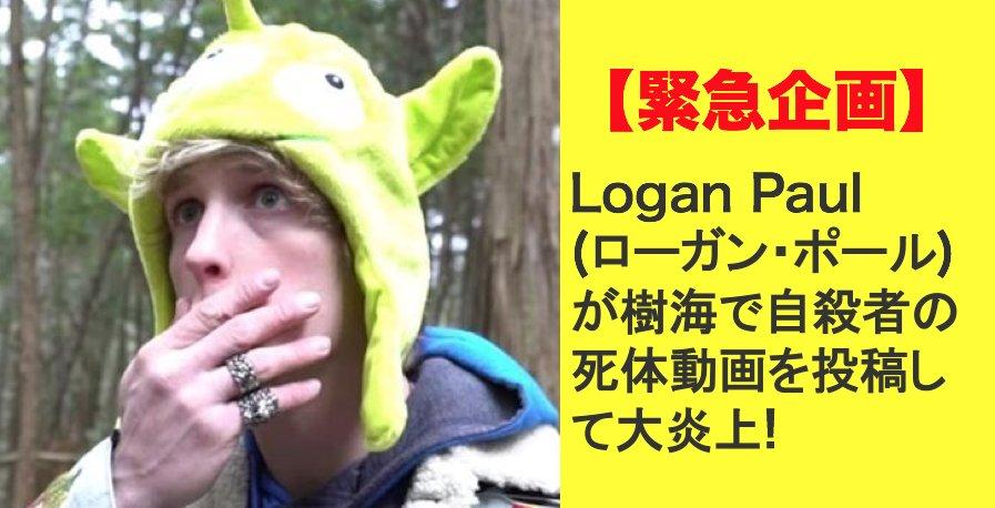 img 5a4c8e8cd78d3.png?resize=1200,630 - 【緊急企画】   閲覧注意! 米人気ユーチューバーが謝罪=富士樹海で遺体を撮影・投稿