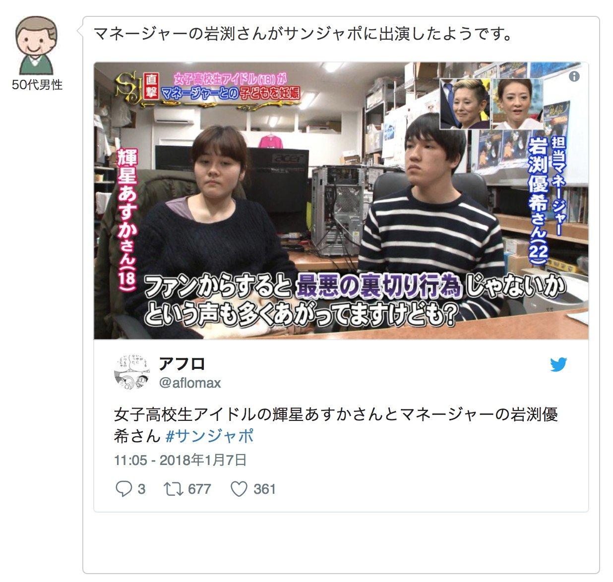 岩渕優希 女子高生アイドルの輝星(きらぼし)あすかさん(18)が、第1子を妊娠したことをツイッターなどで発表した。お相手は、約2年前から交際していたという担当マネジャーの  ...