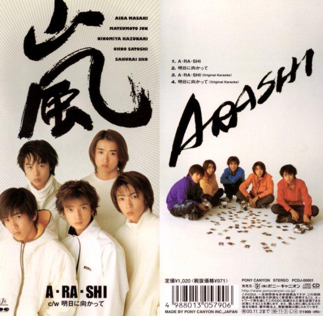 img 5a58714f1608a - 一度聴くとあなたもファンになる嵐の名曲CD売上ランキング!!