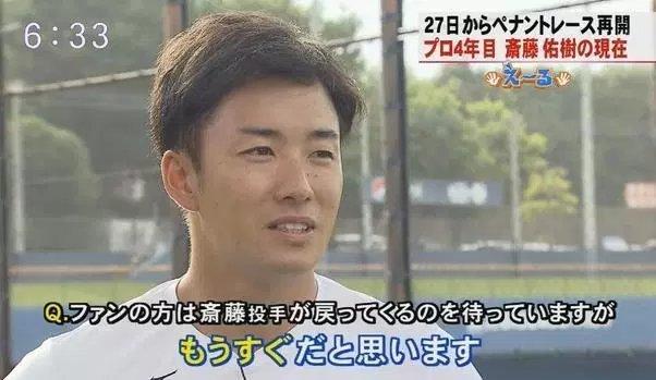 img 5a5b87fa9a918.png?resize=648,365 - 髪の毛が薄くなった?かつての甲子園のスター斎藤佑樹の現在とは?